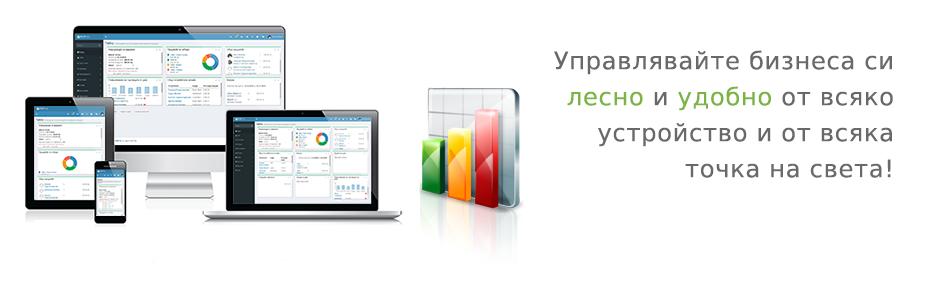 Управлявайте бизнеса си лесно и удобно от всички устройства и точки на света!