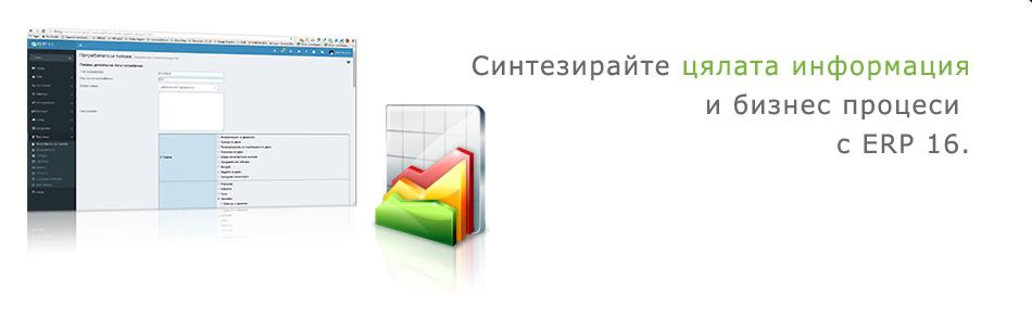Синтезирайте цялата информация и бизнес процеси с ERP16